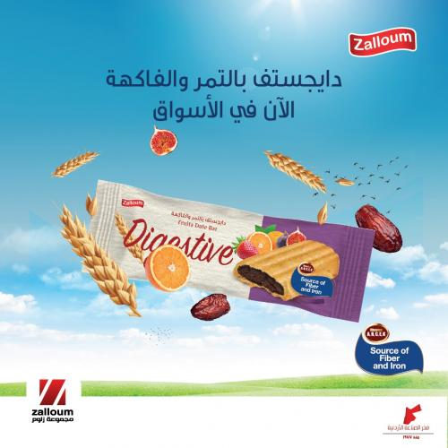 The new digestive date bar with fruits from Zalloum, a healthy light snack.